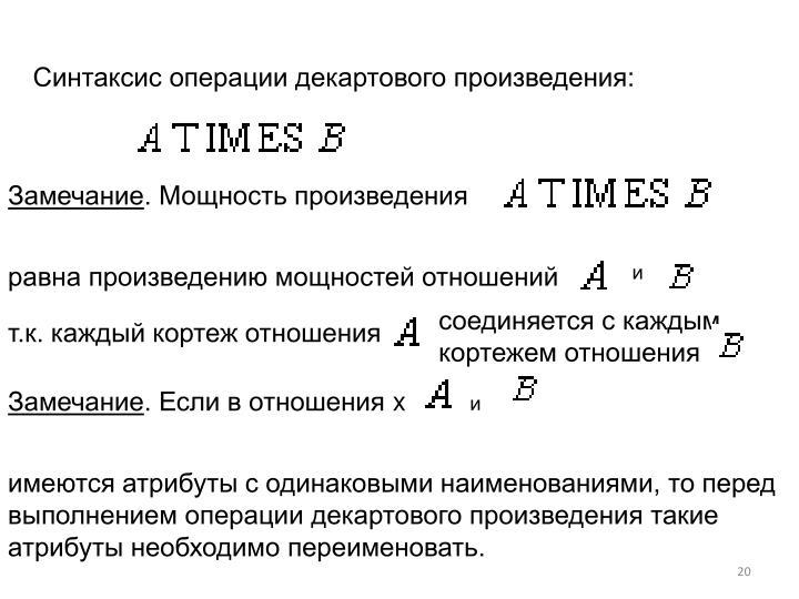 Синтаксис операции декартового произведения: