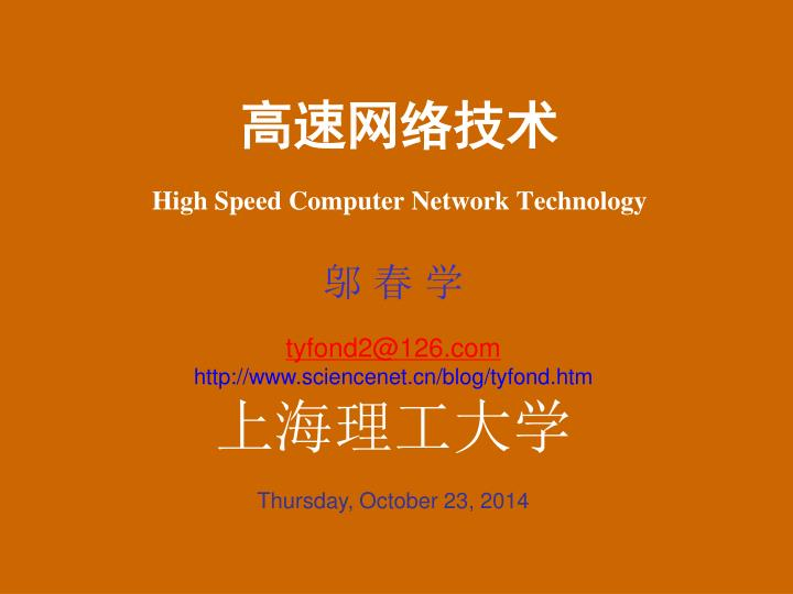 high speed computer network technology n.