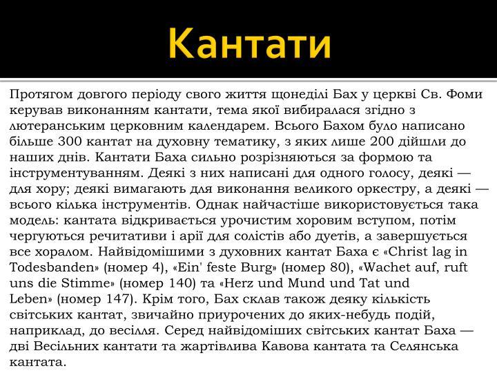 Кантати