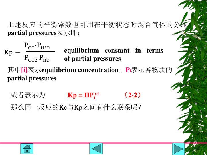 上述反应的平衡常数也可用在平衡状态时混合气体的分压