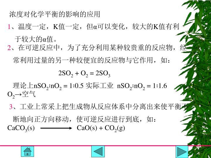 浓度对化学平衡的影响的应用