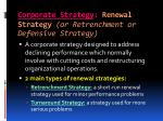 corporate strategy renewal strategy or retrenchment or defensive strategy