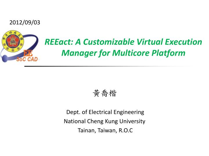 reeact a customizable virtual execution manager for multicore platform n.