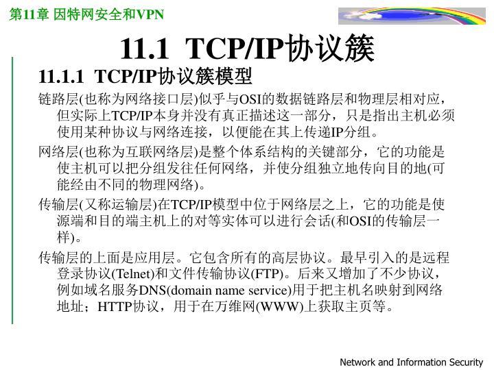 11 1 tcp ip