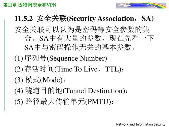 第11章 因特网安全和