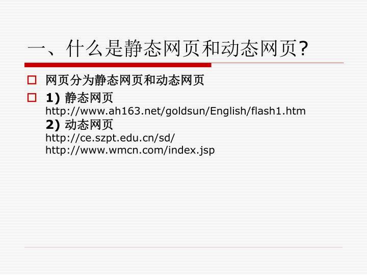 一、什么是静态网页和动态网页