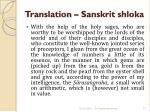 translation sanskrit shloka