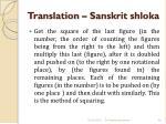 translation sanskrit shloka1