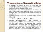 translation sanskrit shloka2