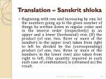 translation sanskrit shloka3