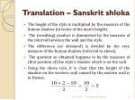translation sanskrit shloka5