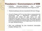 translators commentators of gss