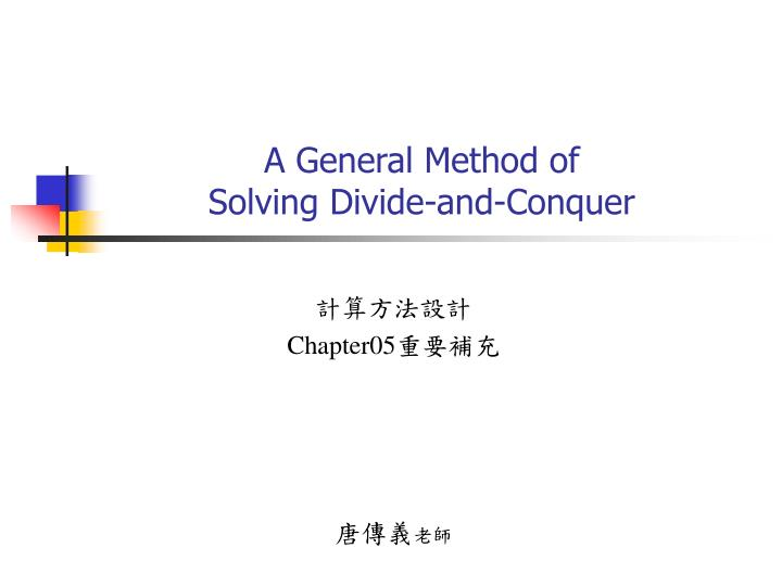 a general method of solving divide and conquer n.