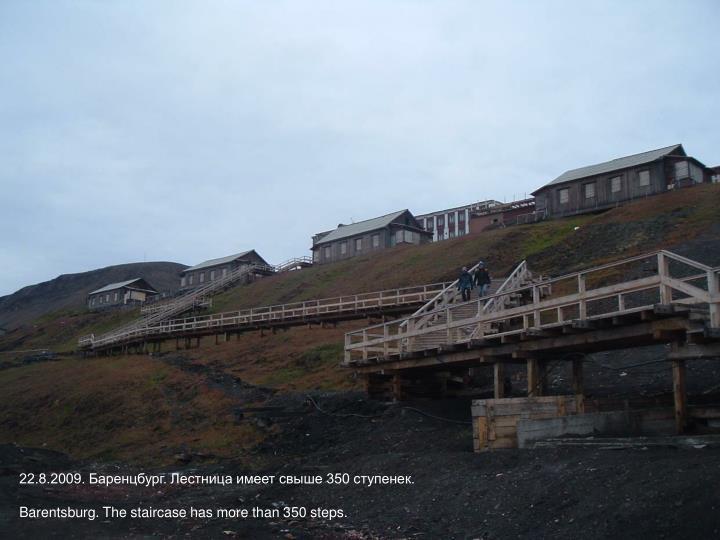 22.8.2009. Баренцбург. Лестница имеет свыше 350 ступенек.