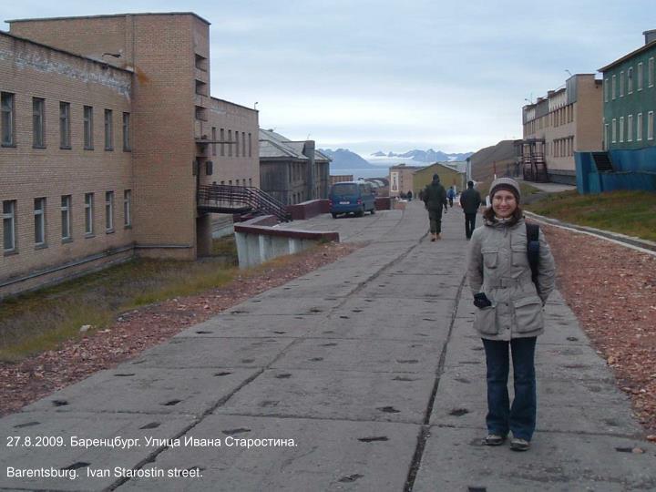 27.8.2009. Баренцбург. Улица Ивана Старостина.