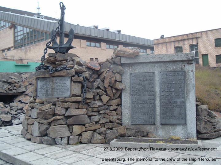 27.8.2009. Баренцбург. Памятник экипажу п/х «Геркулес».