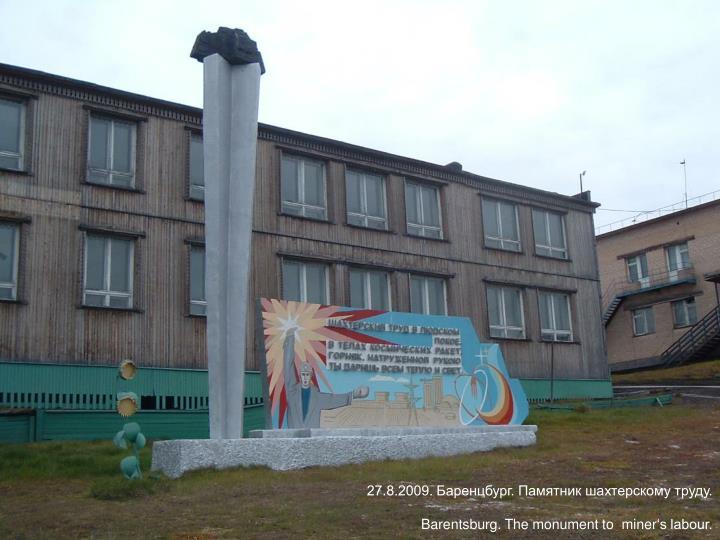 27.8.2009. Баренцбург. Памятник шахтерскому труду.