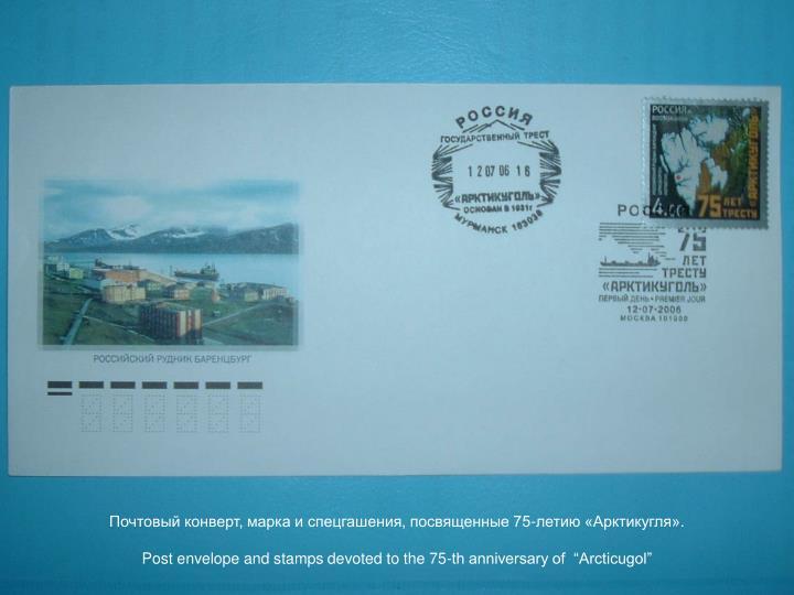 Почтовый конверт, марка и спецгашения, посвященные 75-летию «Арктикугля».
