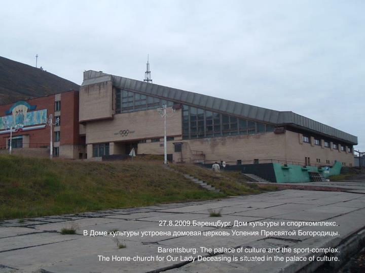 27.8.2009.Баренцбург. Дом культуры и спорткомплекс