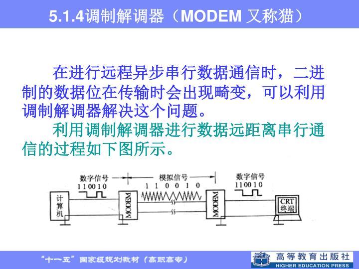5.1.4调制解调器(MODEM 又称猫)