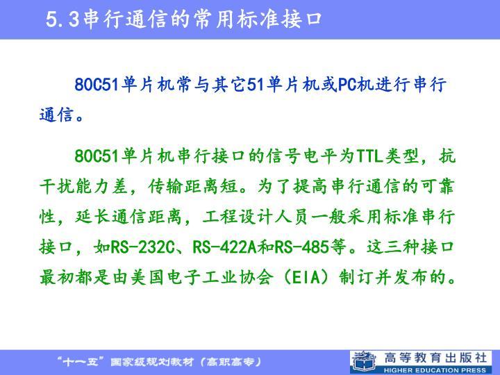 5.3串行通信的常用标准接口