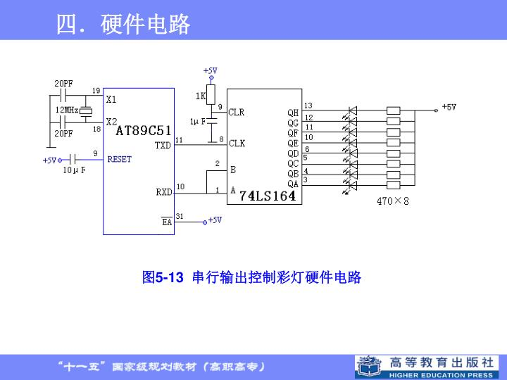 四.硬件电路