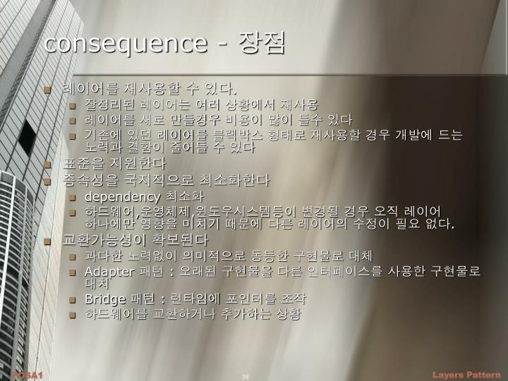 consequence -