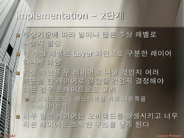 implementation – 2