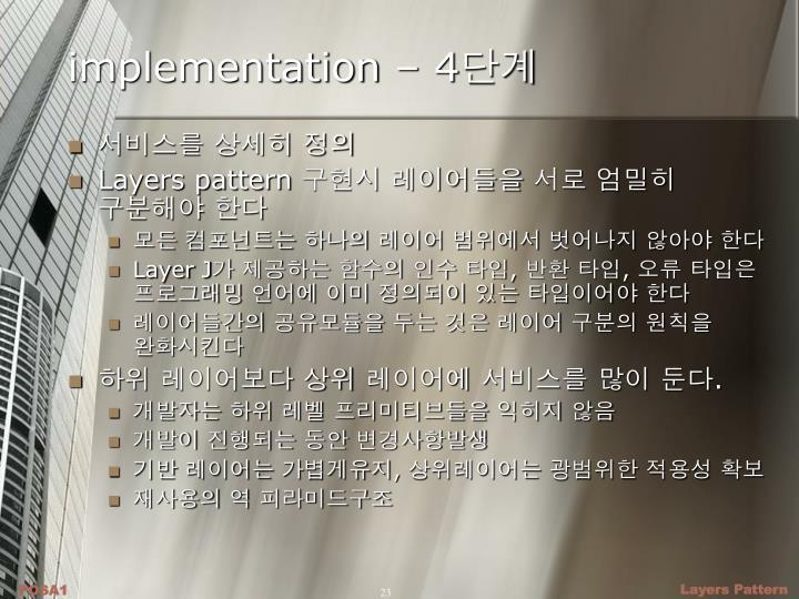 implementation – 4