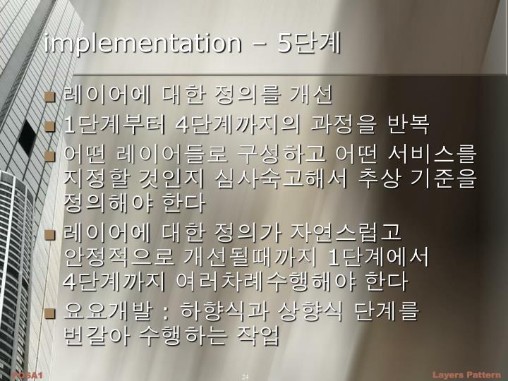 implementation – 5