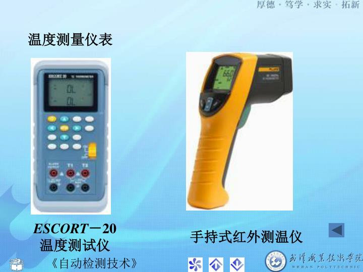 温度测量仪表