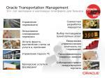 oracle transportation management 10