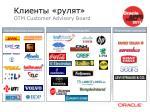 otm customer advisory board