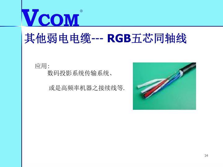 其他弱电电缆