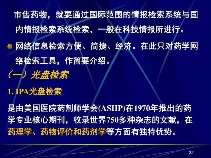 市售药物,就要通过国际范围的情报检索系统与国内情报检索系统检索,一般在科技情报所进行。