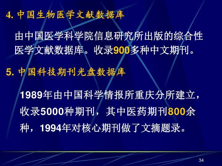 4. 中国生物医学文献数据库