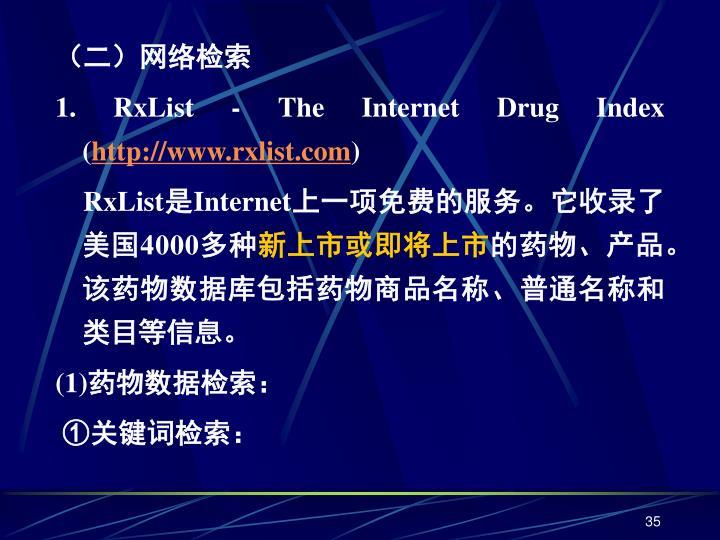 (二)网络检索