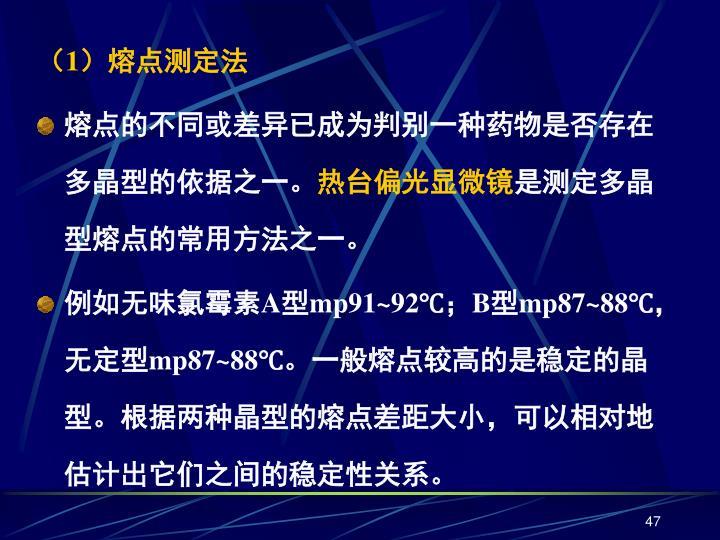 (1)熔点测定法