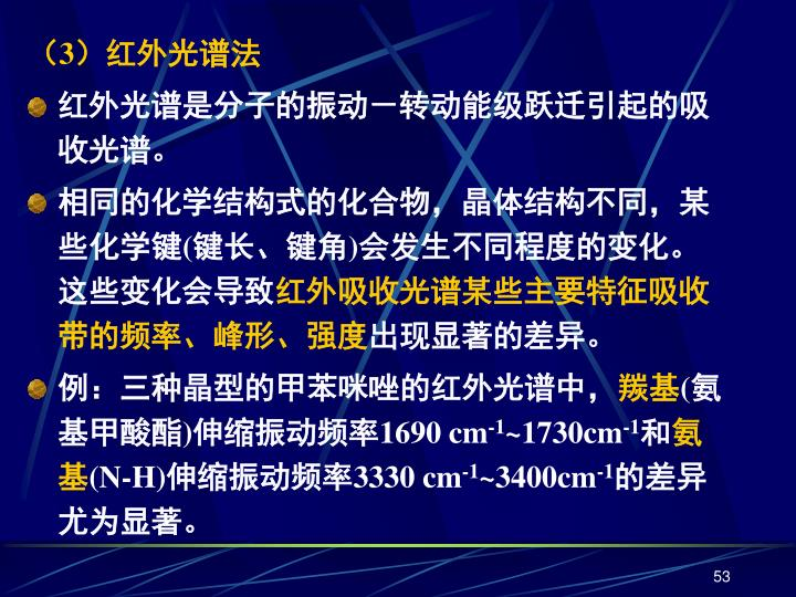 (3)红外光谱法