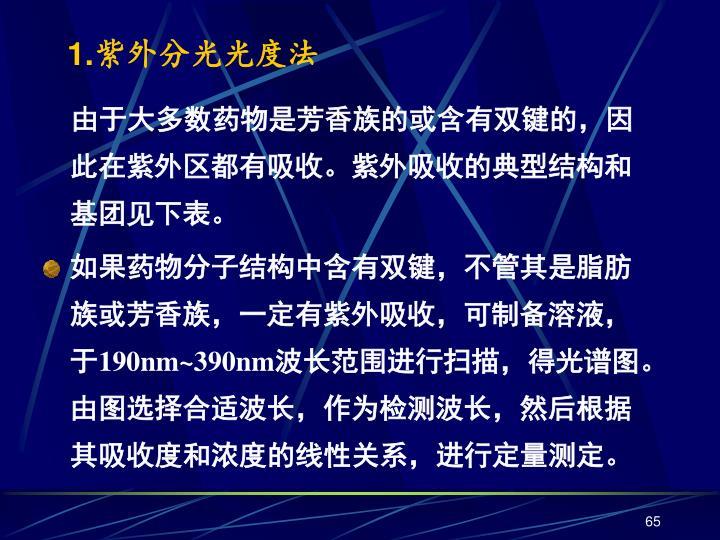 1.紫外分光光度法
