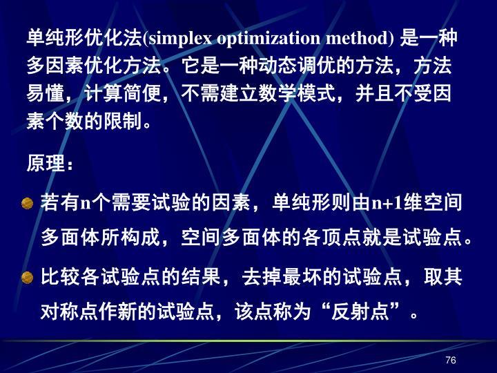 单纯形优化法(