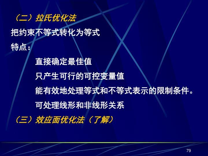 (二)拉氏优化法