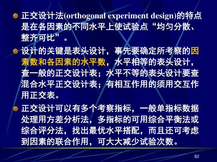 正交设计法(