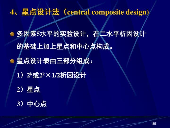 4、星点设计法(