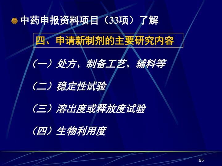 四、申请新制剂的主要研究内容