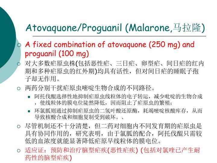 Atovaquone/Proguanil (Malarone,马拉隆)