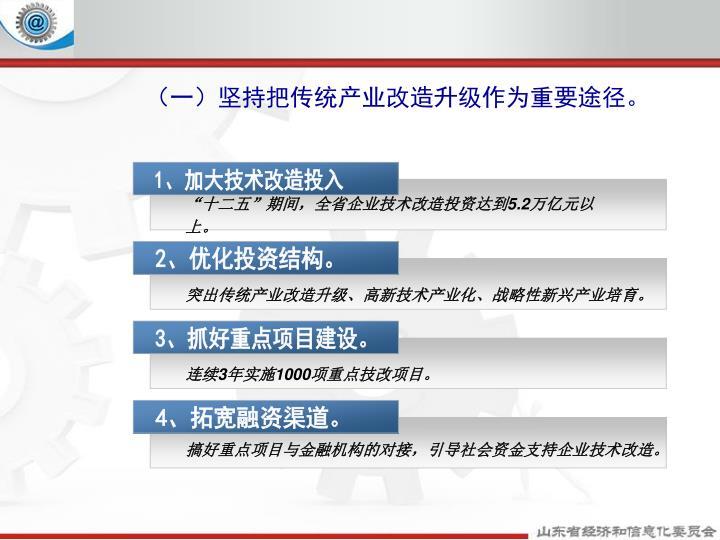 (一)坚持把传统产业改造升级作为重要途径。