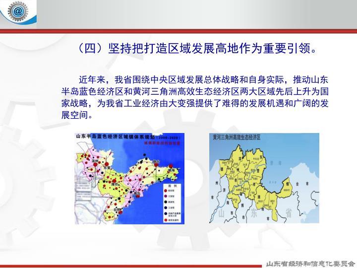(四)坚持把打造区域发展高地作为重要引领。
