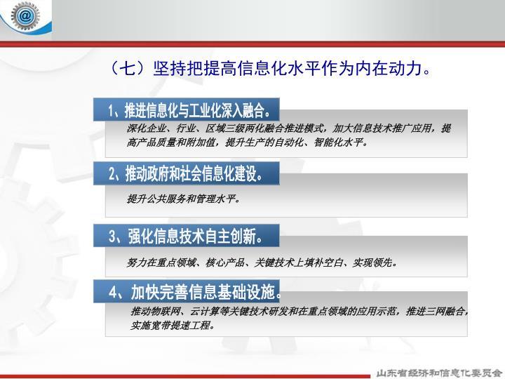 (七)坚持把提高信息化水平作为内在动力。