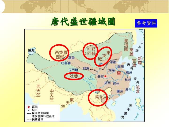 唐代盛世疆域圖